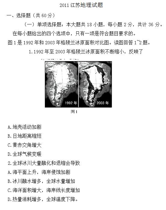 2011年江苏高考文综试题及答案