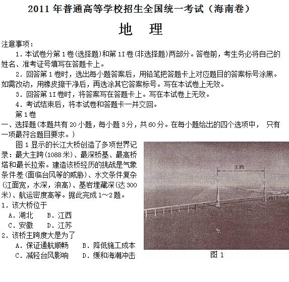2011年海南高考地理试题及答案