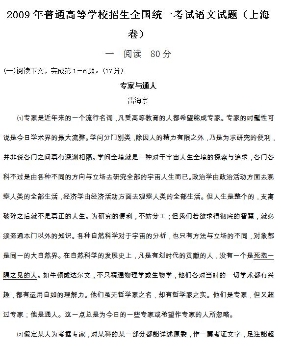 2009年上海高考语文试题及答案
