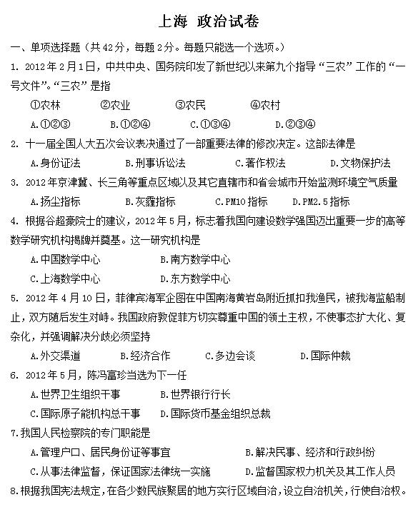 2012年上海高考政治试题及答案