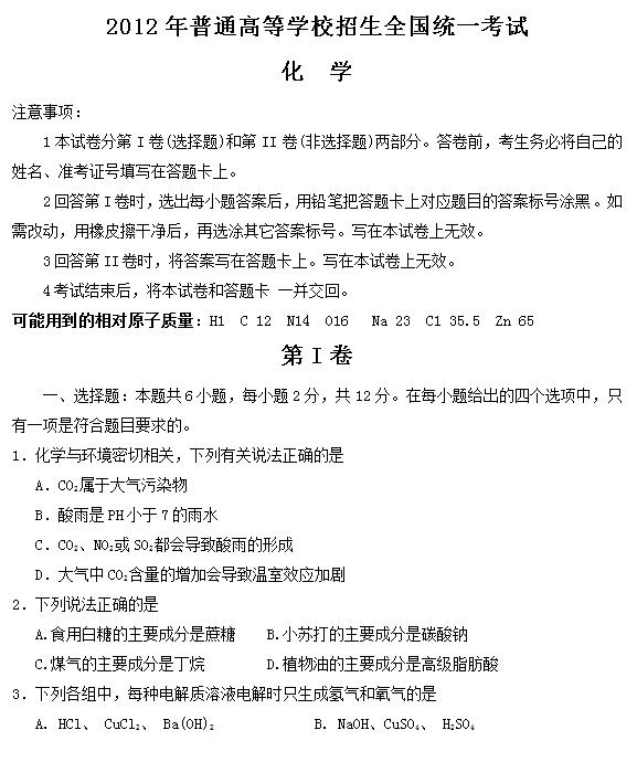2012年海南高考化学试题及答案