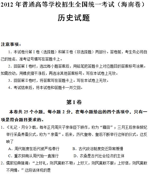 2012年海南高考历史试题及答案