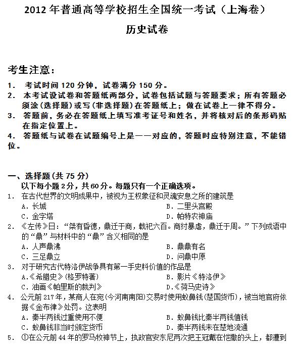 2012年上海高考文综试题及答案