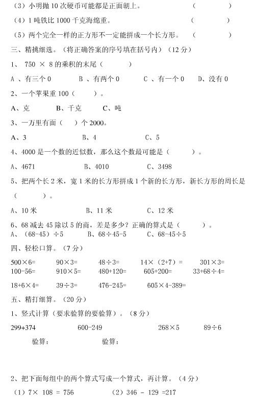 青岛版三年级数学上册期末测试题