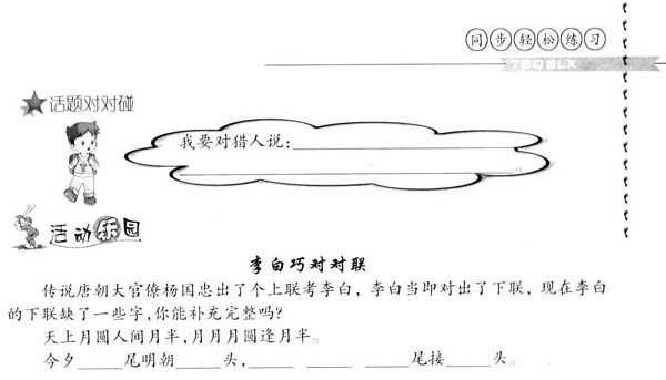 三年级语文上册单元测试题:科利亚的木匣(26)