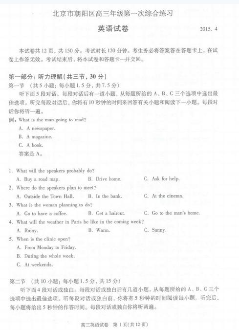 2015北京市朝阳区高三一模英语试题及答案