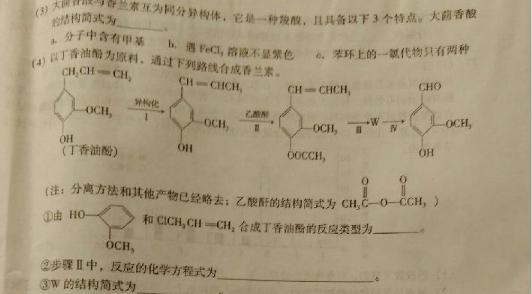 2015年福建省高三质检化学试题高中比较的福州好图片