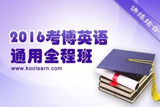 2016考博英语通用全程班
