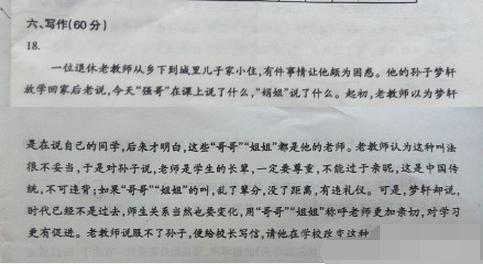 2015呼和浩特二模语文作文题图片