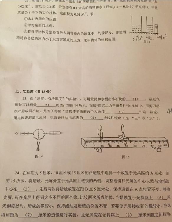 上海徐汇区2015年中考物理二模试题