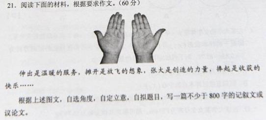 2012年湖南卷高考作文题