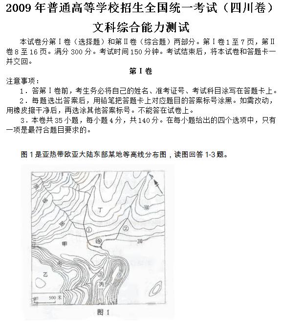 2009年四川高考文综试题及答案