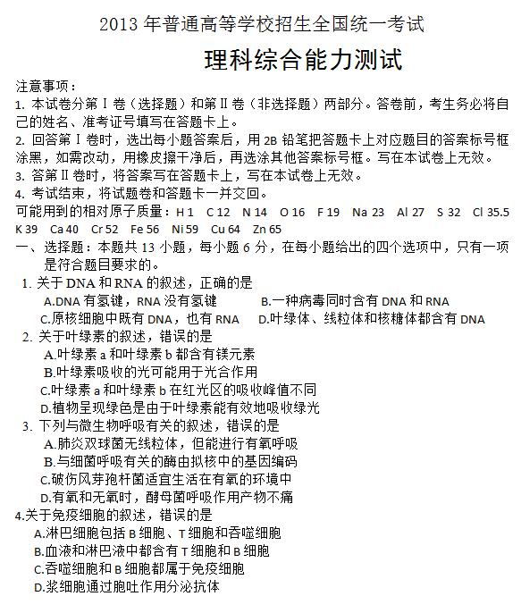 2013年新课标II高考理综试题及答案