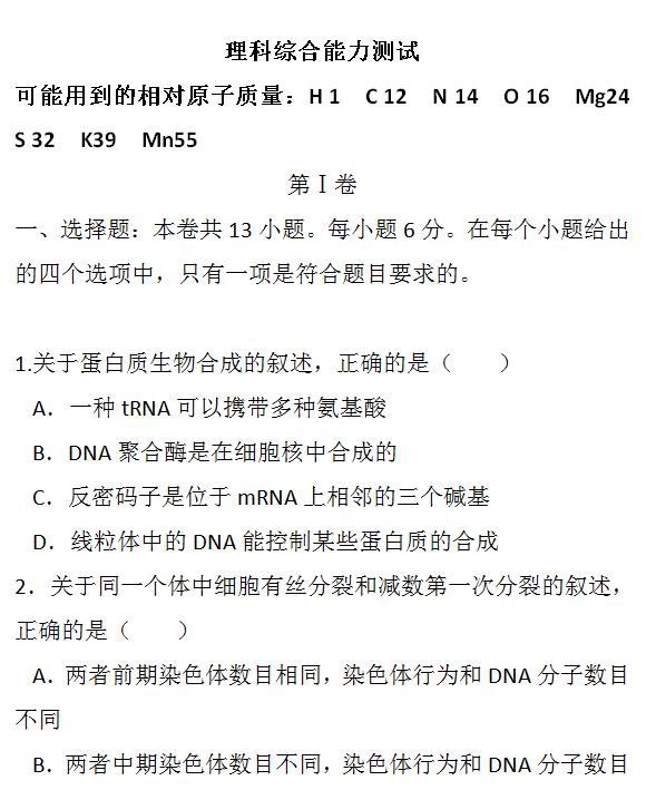 2013年新课标I高考理综试题及答案