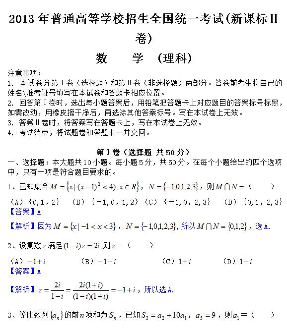 2013年新课标II高考理科数学试题及答案
