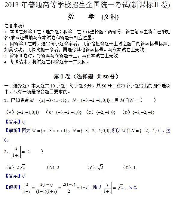 2013年新课标II高考文科数学试题及答案