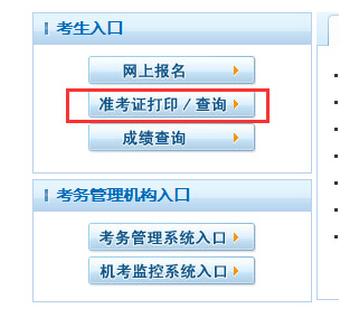 中国卫生人才网2015卫生资格考试准考证打印
