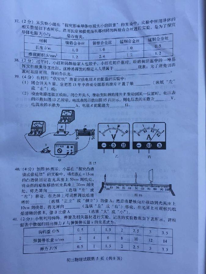 北京东城区2015中考物理一模试题