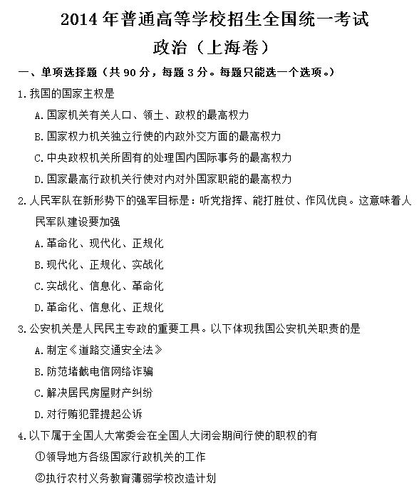2014上海高考文综试卷及答案