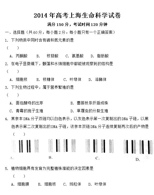 2014上海高考理综试卷及答案