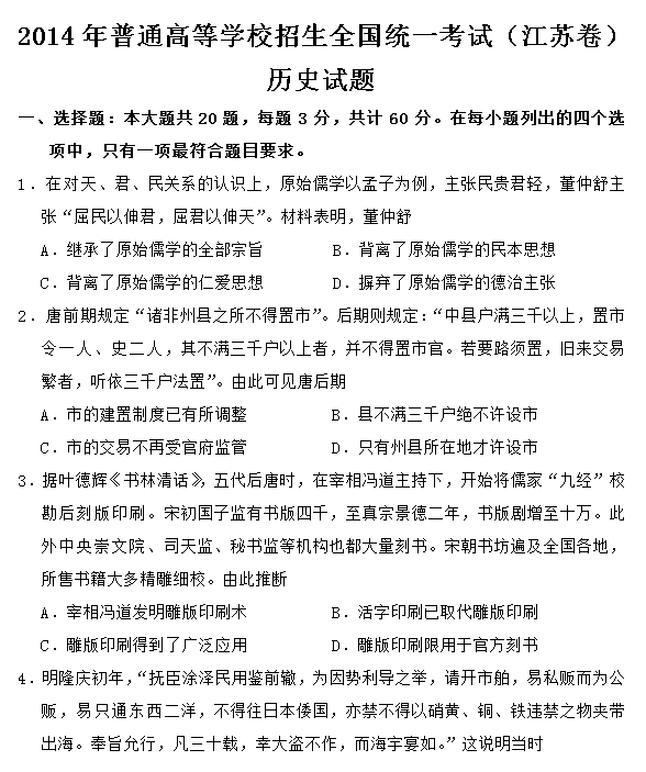 2014江苏高考文综试卷及答案