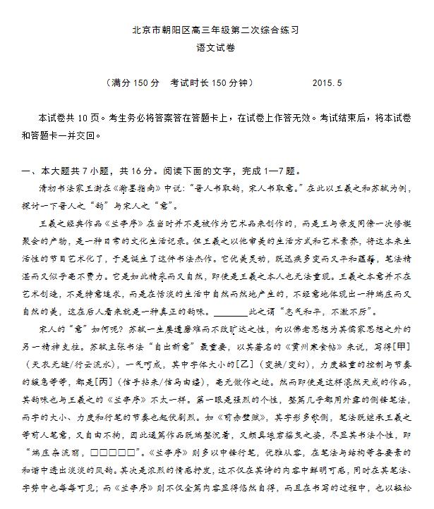 2009年朝阳二模语文作文朱熹高三