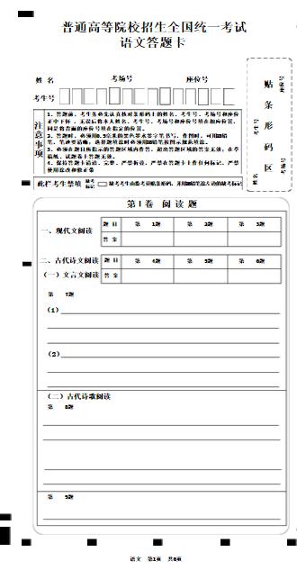 2015年高考语文答题卡模板