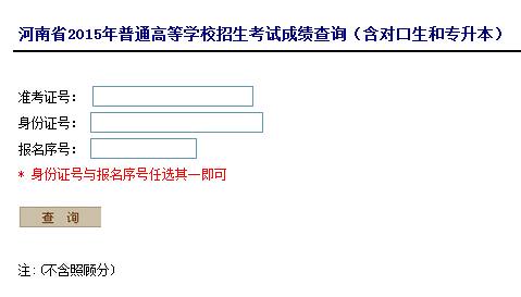 2015年河南高考成绩查询入口