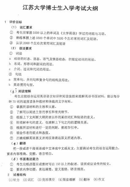 江苏大学博士研究生考博英语考试大纲
