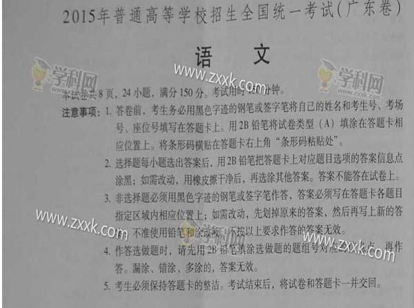2015年广东高考语文试题