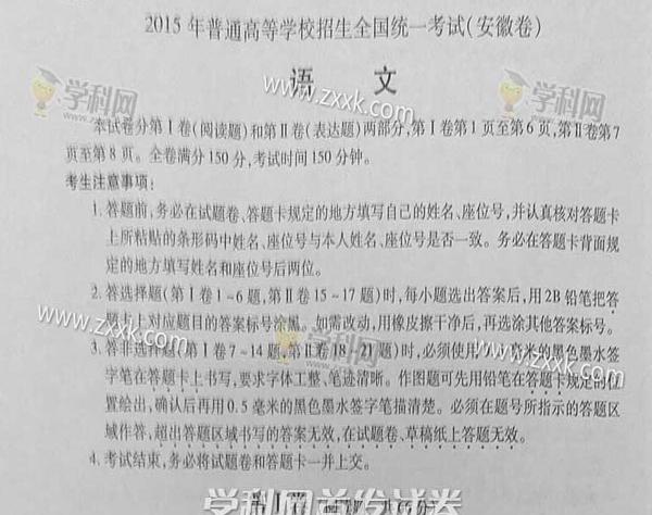 2015年安徽高考语文试卷试题