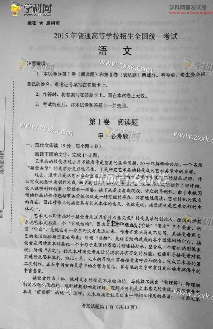 2015年海南高考语文试题及答案(图片版)