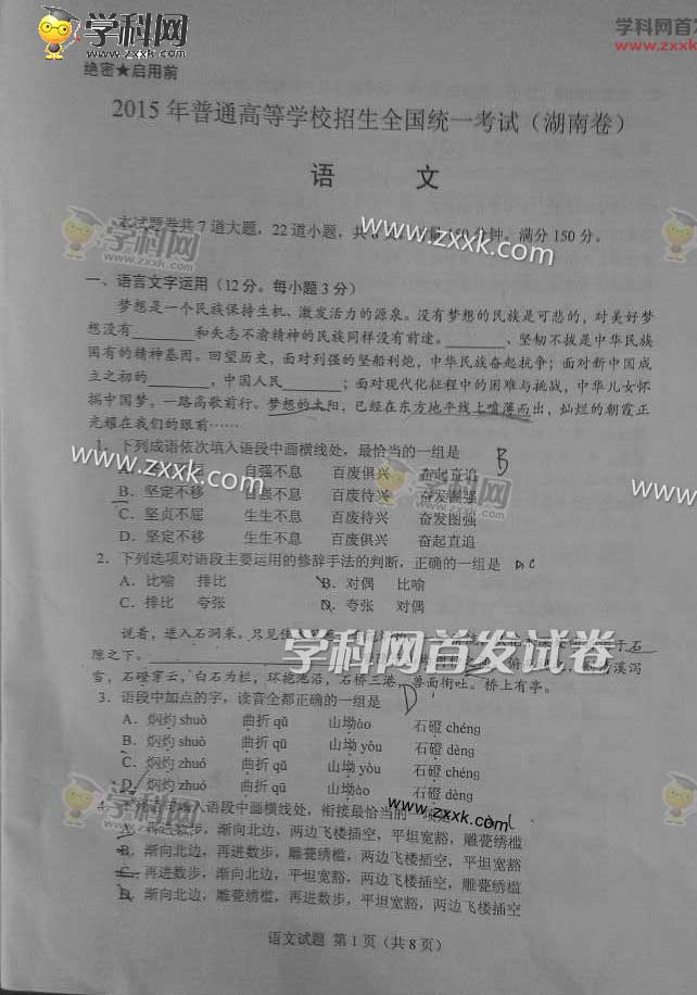 2015年湖南高考语文试题及答案(图片版)
