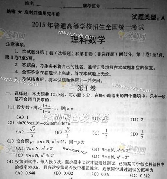 新课标I理科数学试题