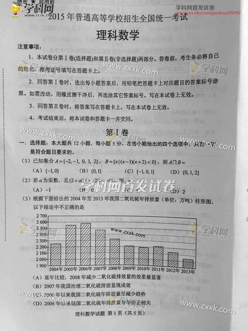 2015年海南高考理科数学试题及答案(图片版)