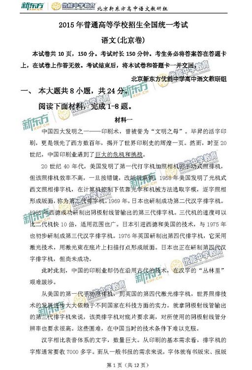 2015年北京高考语文试题及答案(图片版)