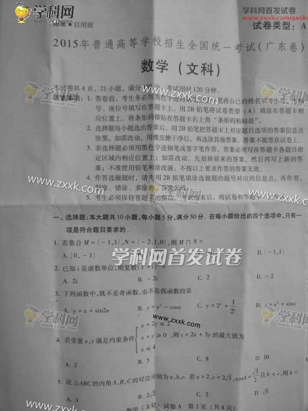 2015广东高考文科数学试题