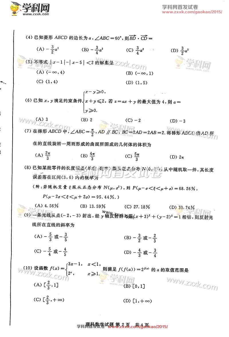2015年山东高考理科数学试题及答案(图片版)
