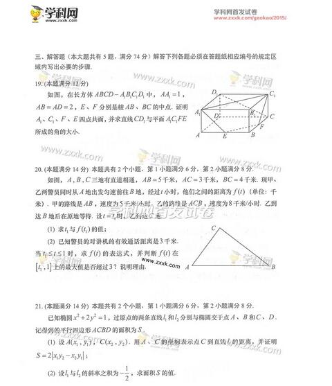 2015上海高考理科数学答案(图片版)