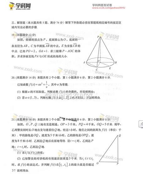 2015上海高考文科数学答案(图片版)