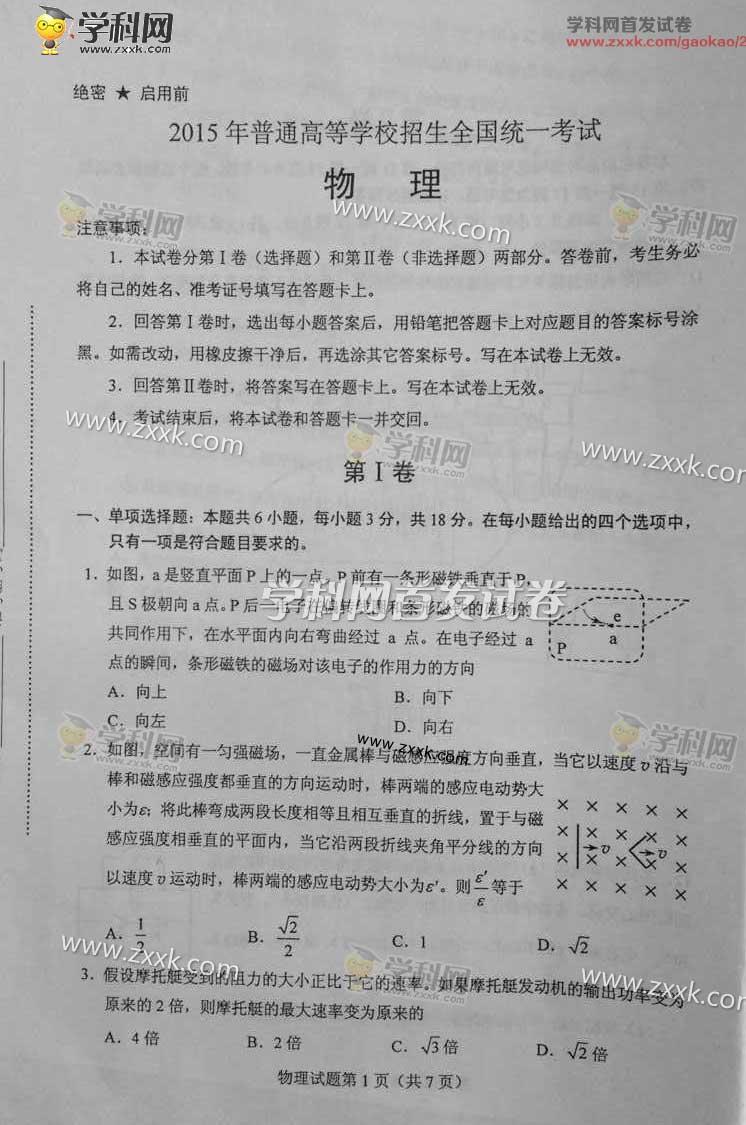 2015海南高考物理试题试卷及答案