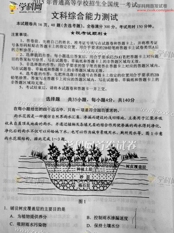 湖南2015高考文科综合试卷答案