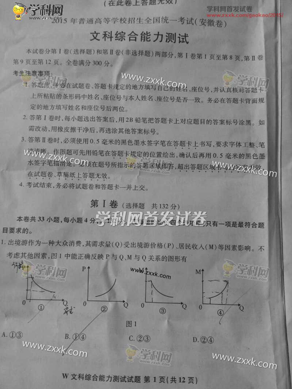 安徽2015高考文科综合试卷