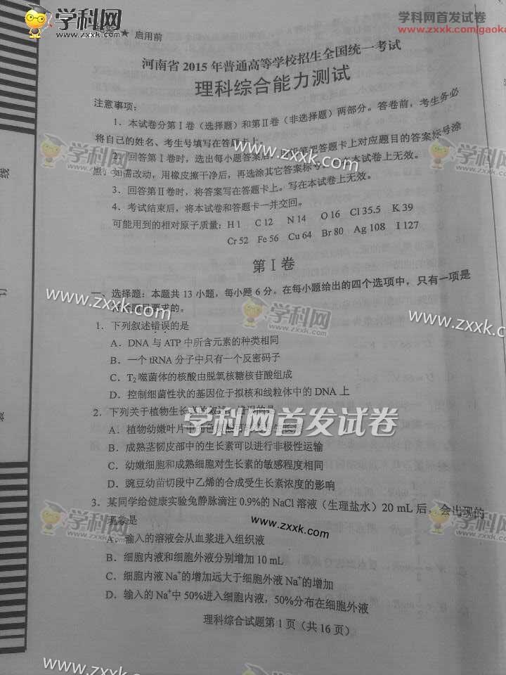 2015湖南高考理科综合试卷答案