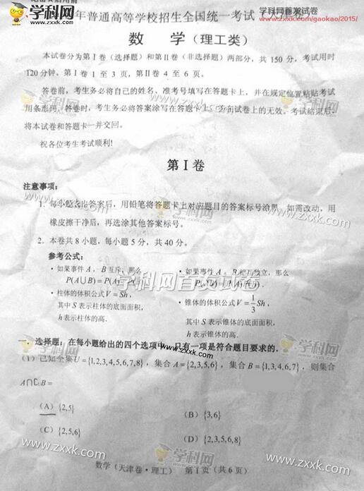 2015天津高考理科数学试题(图片版)