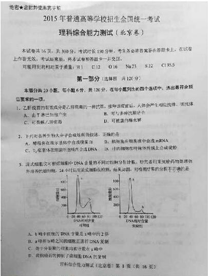 2015北京高考理科综合试卷试题