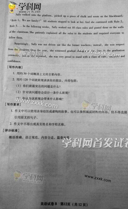 2015广东高考英语作文:科技报道及概括班规