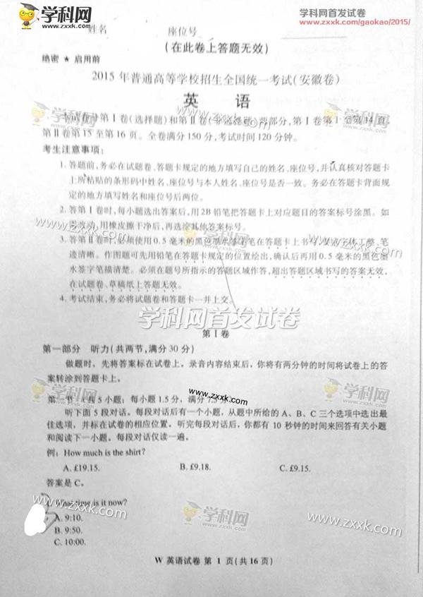 2015安徽高考英语试题