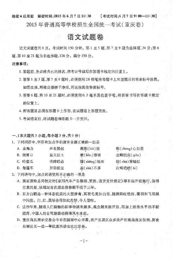 2015年重庆高考语文试题