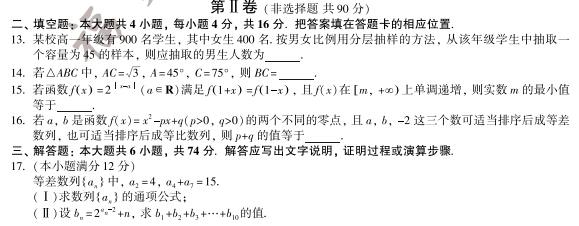 2015福建高考文科数学试题(图片版)